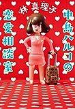 中島ハルコの恋愛相談室 (文春e-book)