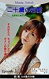 Musicianの夢!『二十歳の恋愛』第3章: ためいきの24時 (LITTLE-KEI.COM)