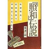 『照和』伝説―財津和夫・武田鉄矢と 甲斐よしひろたち