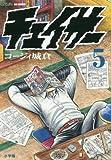 チェイサー 5 (ビッグコミックス) -