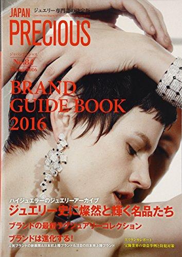 JAPAN PRECIOUS no.84(Winter 20—ジュエリー専門誌の決定版 ブランドガイドブック 2016