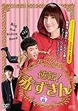 逆転!赤ずきん DVD-BOX2[DVD]