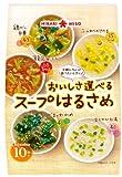 ひかり味噌 おいしさ選べるスープはるさめ...