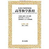 スミルノフ高等数学教程 7―III巻二部[第二分冊]―