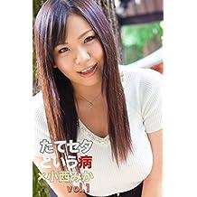 たてセタという病×小西みか Vol.1 (月刊デジタルファクトリー)