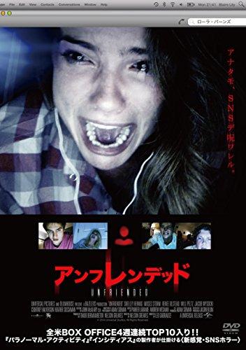 アンフレンデッド  【DVD】