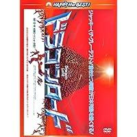 ドラゴンロード 〈日本語吹替収録版〉