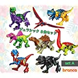 恐竜 ブロック ジュラシックワールド ダイナソー 男の子 女の子 誕生日 プレゼント A