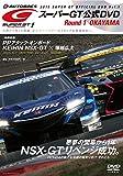 2018 SUPER GT オフィシャル DVD Rd.1 岡山 (<DVD>)