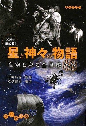3分で読める!星と神々の物語 ~夜空を彩る全星座88~ (だいわ文庫)の詳細を見る