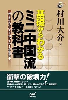 [村川大介]の基礎からわかる ミニ中国流の教科書 (囲碁人ブックス)
