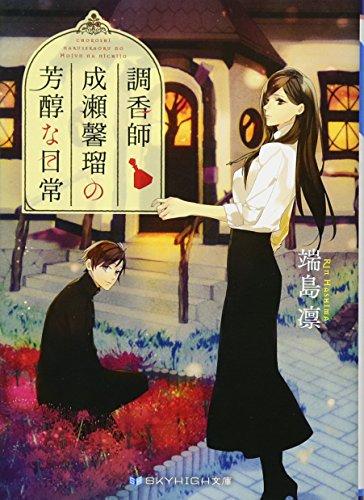 調香師 成瀬馨瑠の芳醇な日常 (SKYHIGH文庫)の詳細を見る