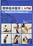 標準徒手医学〈1〉入門編―運動器疾患の徒手的機能診断と治療 画像