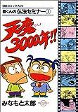 天魔3000年!! 1―豊くんの仏法セミナー1 (DBコミックス)
