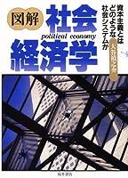 図解 社会経済学―資本主義とはどのような社会システムか