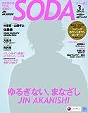 SODA 2012年 3/1号