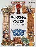 マヤ・アステカ・インカ文明 (ニュートンムック―古代遺跡シリーズ)