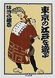 東京の江戸を遊ぶ (ちくま文庫)