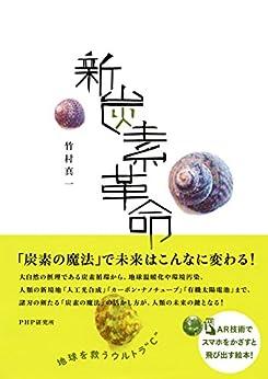 """[竹村 真一]の新炭素革命 地球を救うウルトラ""""C"""""""