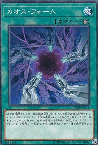 遊戯王 DP20-JP011 カオス・フォーム (日本語版 ノーマル) レジェンドデュエリスト編3