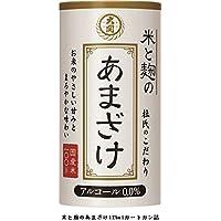 大関 米と麹のあまざけ カートカン 125ml×30本