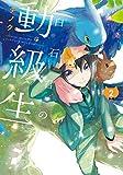 白石君の動級生(2) (Gファンタジーコミックス)
