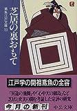 芝居の裏おもて―鳶魚江戸文庫〈19〉 (中公文庫)