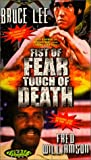 FRED PERRY Fist of Fear Touch of Death [VHS] [Import]