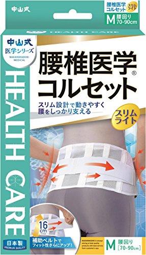 中山式 腰椎医学 コルセット スリムライト Mサイズ 腰回り 70~90cm