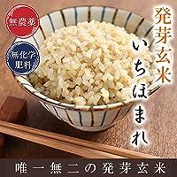 発芽玄米 無農薬・無化学肥料栽培 無農薬いちほまれ 限定米 2kg 真空パック 米・食味鑑定士認定米