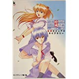 新世紀エヴァンゲリオン 綾波育成計画Withアスカ補完計画公式ビジュアルライブラリー (Kadokawa Game Collection)