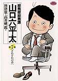 総務部総務課 山口六平太(7) (ビッグコミックス)