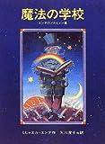 魔法の学校―エンデのメルヒェン集
