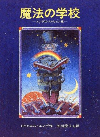 魔法の学校―エンデのメルヒェン集の詳細を見る