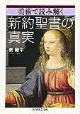 美術で読み解く 新約聖書の真実 (ちくま学芸文庫)