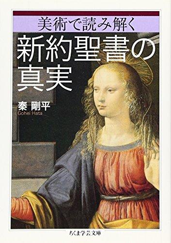 美術で読み解く 新約聖書の真実 (ちくま学芸文庫)の詳細を見る