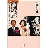 私は戦友になれたかしら―小野田寛郎とブラジルに命をかけた30年