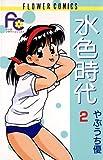 水色時代(2) (フラワーコミックス)