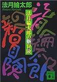 法月綸太郎の新冒険 (講談社文庫)