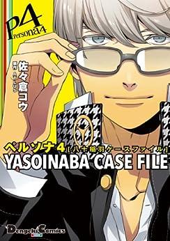 [佐々倉 コウ]のペルソナ4 YASOINABA CASE FILE (電撃コミックスEX)