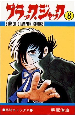 ブラック・ジャック (8) (少年チャンピオン・コミックス)の詳細を見る