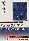 ヴェジタブル・マン―植物人間 (新潮文庫)