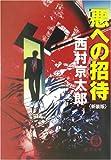 悪への招待 (徳間文庫)