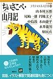 ちいさこべ・山月記 (21世紀版・少年少女日本文学館15) 画像