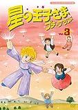 星の王子さま プチ☆プランス 3 [DVD]