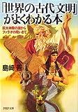 「世界の古代文明」がよくわかる本 巨大神殿の謎からファラオの呪いまで (PHP文庫)