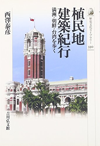 植民地建築紀行: 満洲・朝鮮・台湾を歩く (歴史文化ライブラリー)の詳細を見る