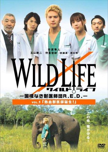 ワイルドライフ ~国境なき獣医師団R.E.D.~ Vol.1 熱血獣医師誕生! [DVD]の詳細を見る