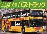 はたらくぞバス・トラック (乗りものパノラマシリーズ (6))
