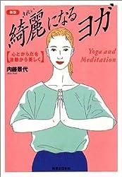 新版 綺麗になるヨガ―心とからだを波動から美しく (Yoga and meditation)